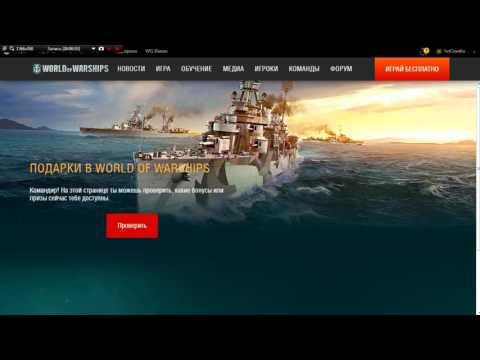 World Of Warships Коды На Сегодня