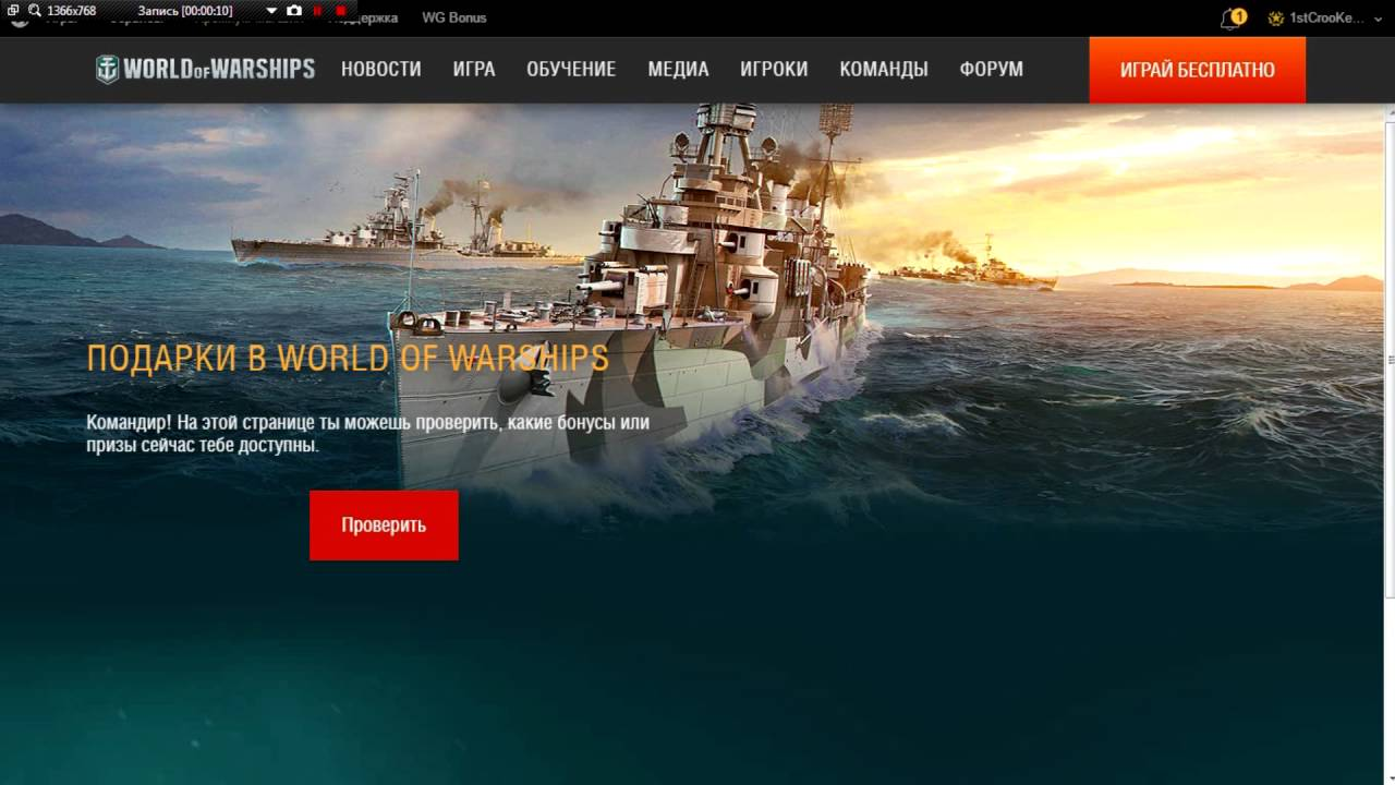 бонус код для world of warships 2016