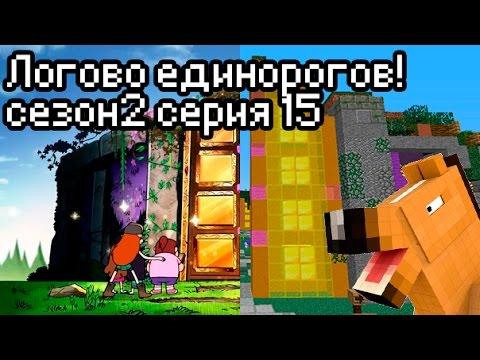 [minecraft] Логово единорогов! - Gravity Falls сезон 2 серия 15