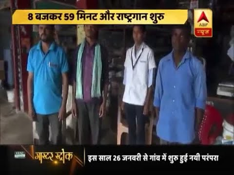 Master Stroke: Chhattisgarh village plays national anthem on loudspeakers daily
