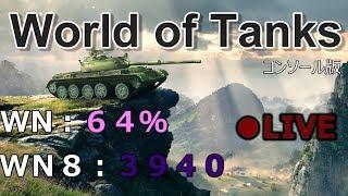【world of tanks 】ガッツ様は勝ちまくりたい【wr:64% wn8:3900】