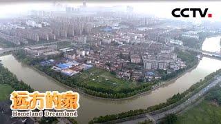 《远方的家》 20201210 大运河(34) 水廓帆樯运河事| CCTV中文国际 - YouTube