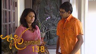 Adara Deasak | Episode 138 | ITN Thumbnail
