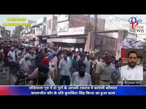 DP NEWS Murder In Jandiala Guru , पार्षद पति का पुलिस की मौजूदगी में हुआ कत्ल देखें मौके की वीडियो