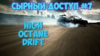 High Octane Drift. Обзор. Токийский дриСт! Сырный доступ #7