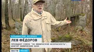 Кузьминки - химический лес тонны иприта, зарина...