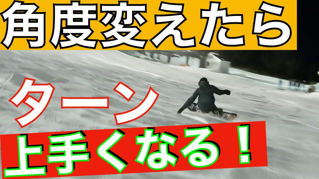角度 スノーボード スタンス