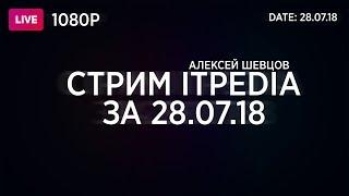 ITPEDIA СТРИМ 28.07.18