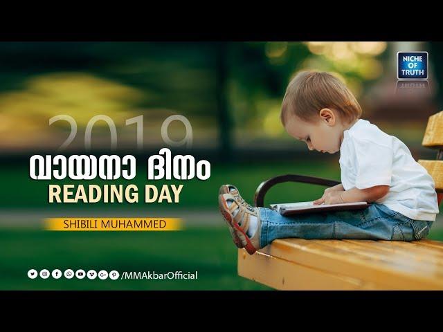 Reading Day 2019 | വായനാ ദിനം | June-19 | Shibili Muhammad | Niche of Truth