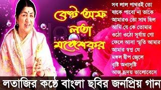 লতা মঙ্গেশকরের বাংলা ছায়াছবির কিছু জনপ্রিয় গান   All Hits Songs
