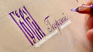 Православное имя Георгий - русская вязь каллиграфия.