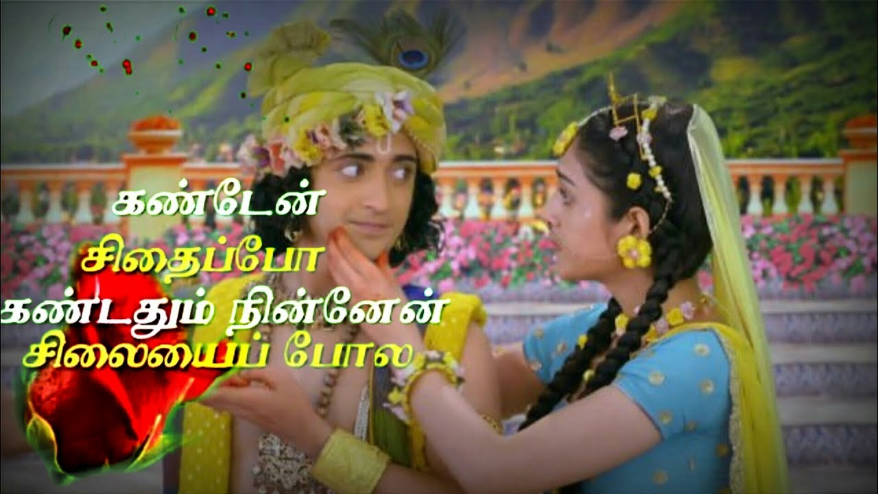 Radha krishna serial sad song whatsapp status tamil ...