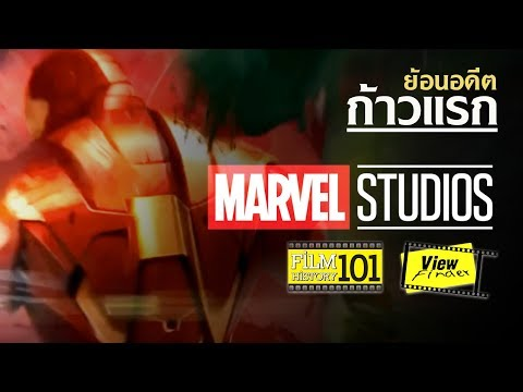 ย้อนอดีต Marvel Cinematic Universe : ก้าวแรกกับ Ironman