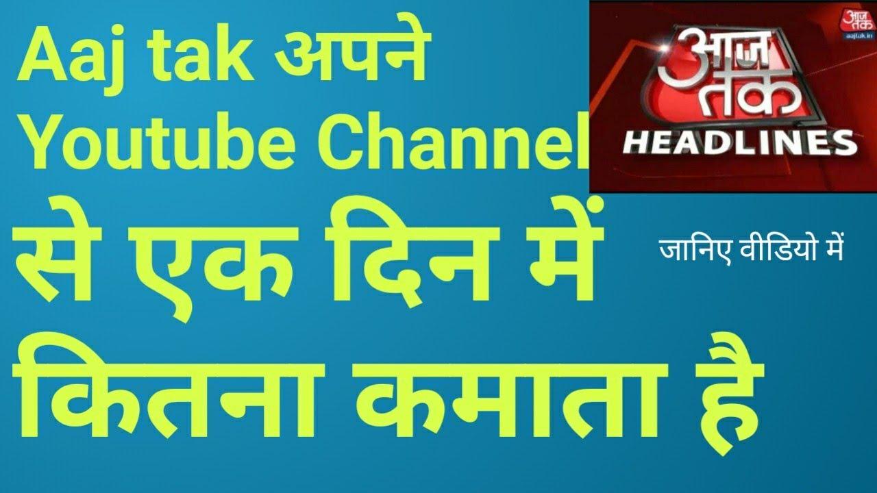 Aaj Tak News Channel Youtube One Day Earning Aaj Tak Channel एक द न म क तन कम त ह Youtube
