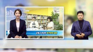 하상욱 & 요조와 함께하는 강북구 온라인 작가와…