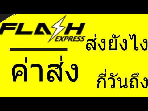ค่าส่งแฟลช flash express ส่งของยังไง ส่งแฟลช กี่วันถึง flash express ค่าส่งแพงไหม