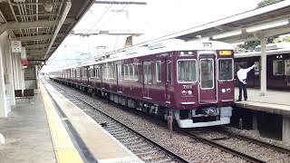 阪急7000系7011F 急行宝塚行き 雲雀丘花屋敷発車