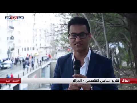 اشتباكات بين قوات الأمن ومتظاهرين في محيط قصر الرئاسة في الجزائر  - 23:53-2019 / 3 / 15