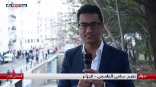 اشتباكات بين قوات الأمن ومتظاهرين في محيط قصر الرئاسة في الجزائر