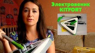 Электровеник от KITFORT- супер помощник в доме!(Обзор-отзыв электровеника от Китфорт, цена на данный момент 2690 р. Модель электровеника KITFORT КТ-508-1 http://www.kitfort...., 2016-11-06T10:00:00.000Z)