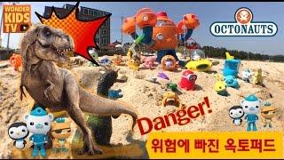 위험하다! 공룡에게 습격당한 옥토퍼드-바다탐험대 옥토넛, 바다로 가다(toy)
