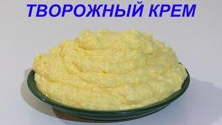 Творожный крем видео рецепт  cream cheese