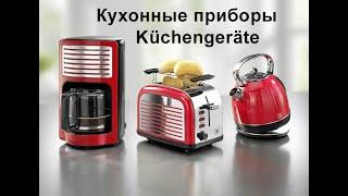 Кухонные приборы: с какими словами употреблять