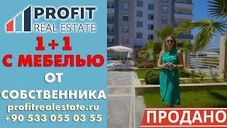 Продажа квартиры с мебелью от собственника в Турции. Для желающих купить недвижимость в Алании