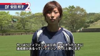今回はDFの安田邦子選手の登場です。試合ではセンターバックを任され...
