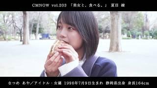 ミス週刊少年マガジンを受賞した、女優でアイドルの夏目綾さんが、ただミルクフランスを食べるだけの動画です。2月10日発売「CMNOW vol.203」の連...