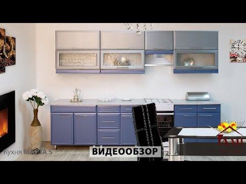 кухня Марта 5