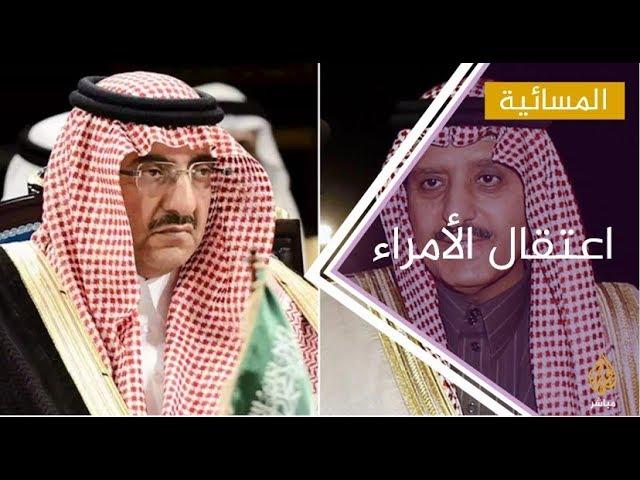 السعودية اعتقال شقيق الملك سلمان وولي العهد السابق واتهامهما بالخيانة Youtube