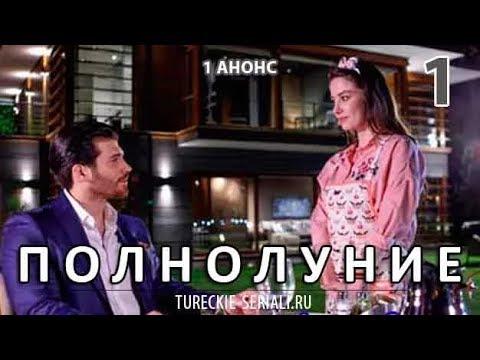 Полнолуние  анонс  1 серии на русском