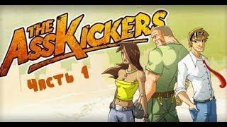 Прохождение The AssKickers Часть 1 Alex