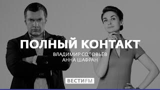Введение новых санкций против России * Полный контакт с Владимиром Соловьевым (25.07.17)