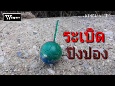 ระเบิDปิงปองขนาดเล็ก grenade