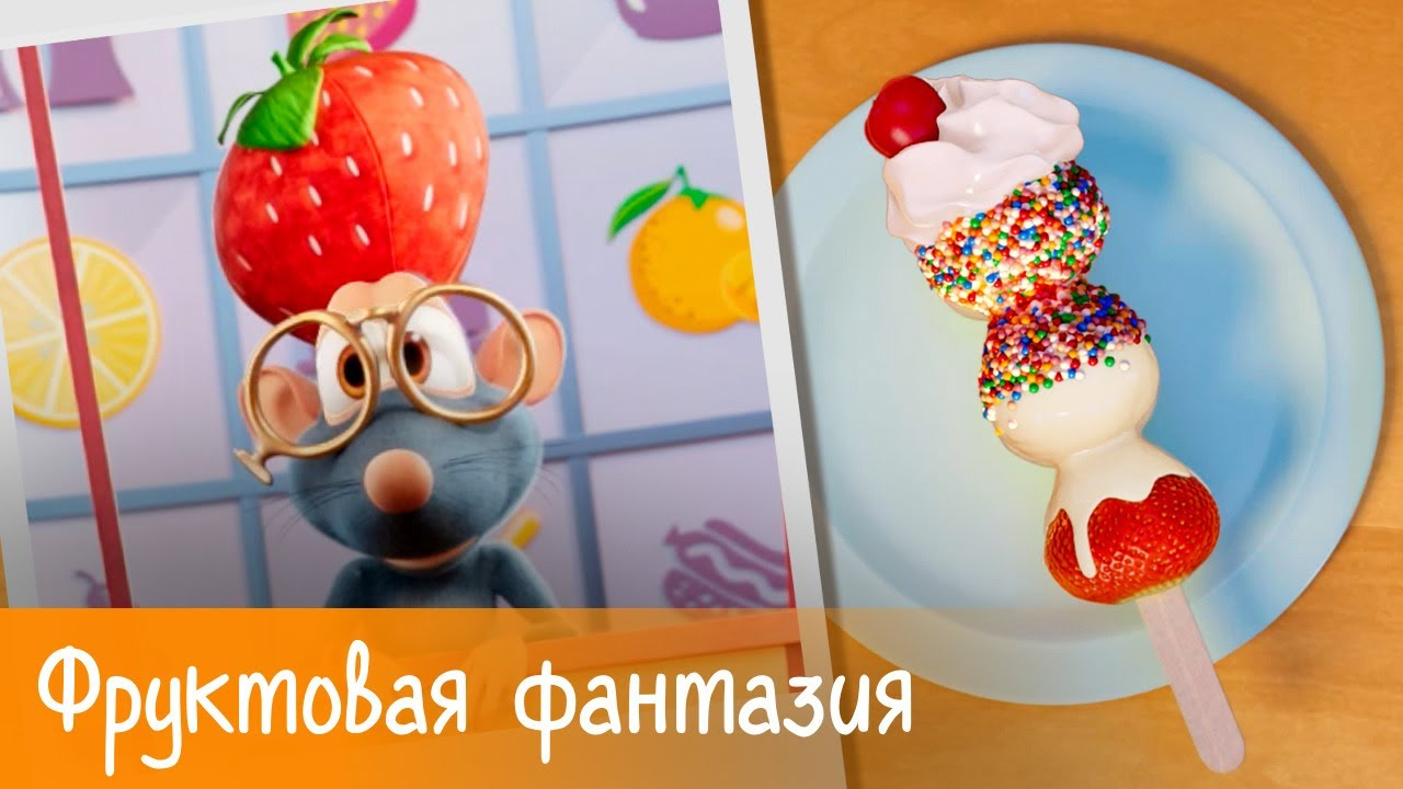 Буба - Готовим с Бубой: Фруктовая фантазия - Серия 8 - Мультфильм для детей