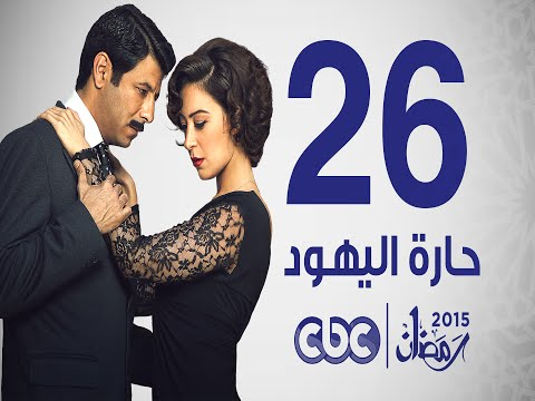 مسلسل حارة اليهود الحلقة 26 كاملة HD 720p / مشاهدة اون لاين