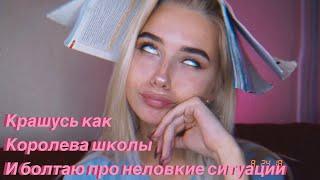 ШКОЛЬНЫЙ МАКИЯЖ\\Back to school