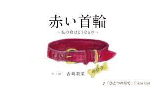 吉崎莉菜「赤い首輪」(杉本彩朗読)