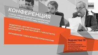 Конференция. 20.11.18 на фестивале «Зодчество' 2018»