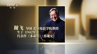 【我的电影故事】我的电影故事——谢飞:第一次参加国外电影节自己动手贴海报