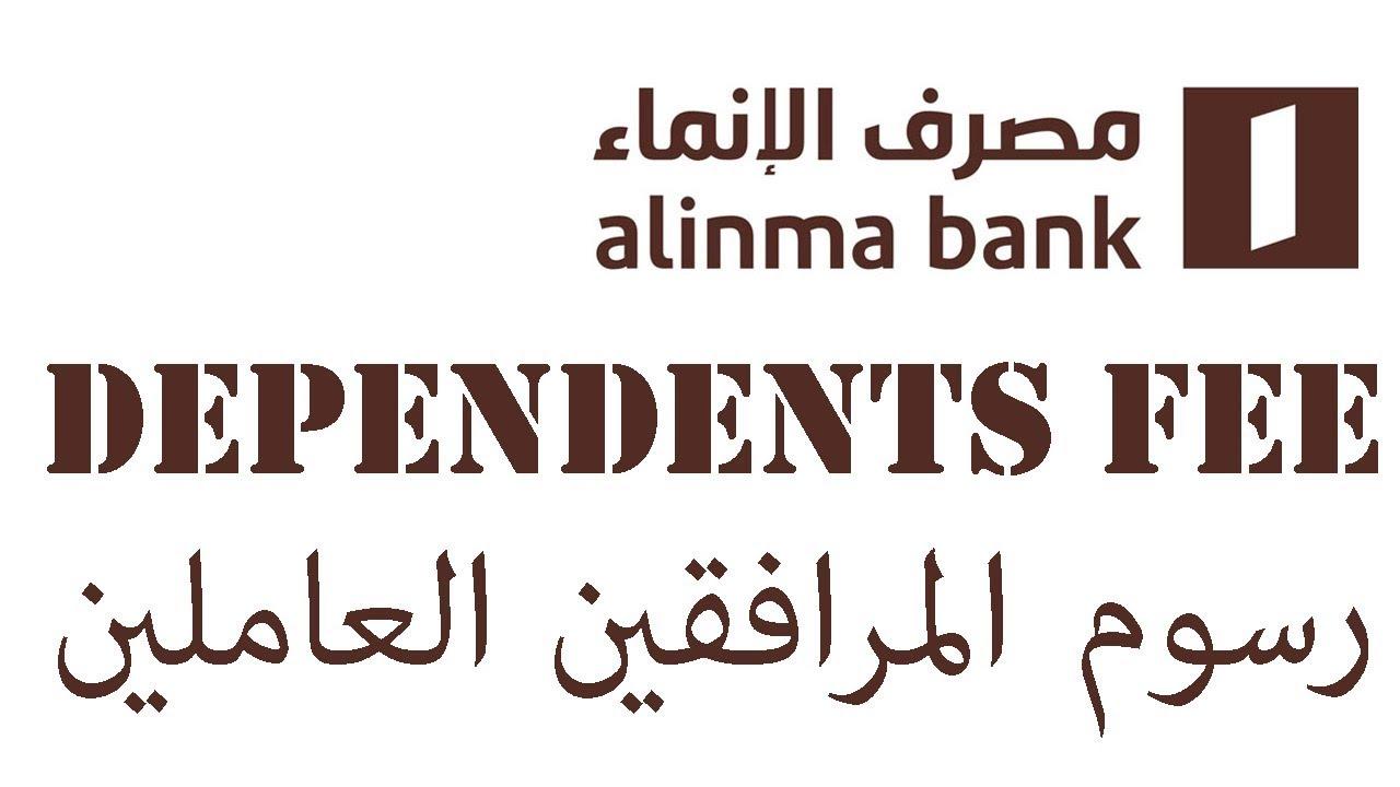 How to Pay Dependent Fee - Alinma Bank   رسوم على المرافقين و التابعين في  المملكة العربية السعودية