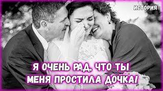 Я очень рад, что ты меня простила дочка, прошептал отец на свадьбе дочери