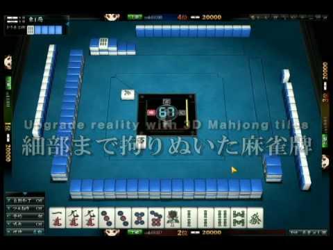 無料 麻雀 ゲーム 上海