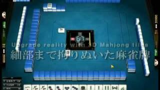 無料3Dオンライン麻雀ゲーム 雀龍門 JanRyuMon PV