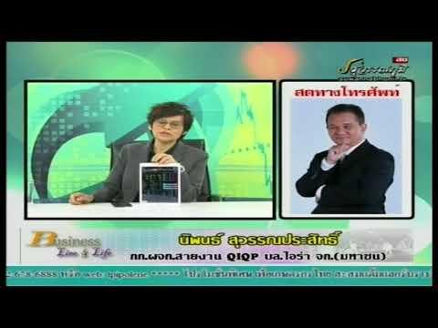 นิพนธ์ สุวรรณประสิทธิ์ 04-06-61 On Business Line & Life