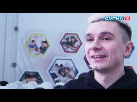 Интервью  с Ильей Хвостовым в ВДЦ «Смена»