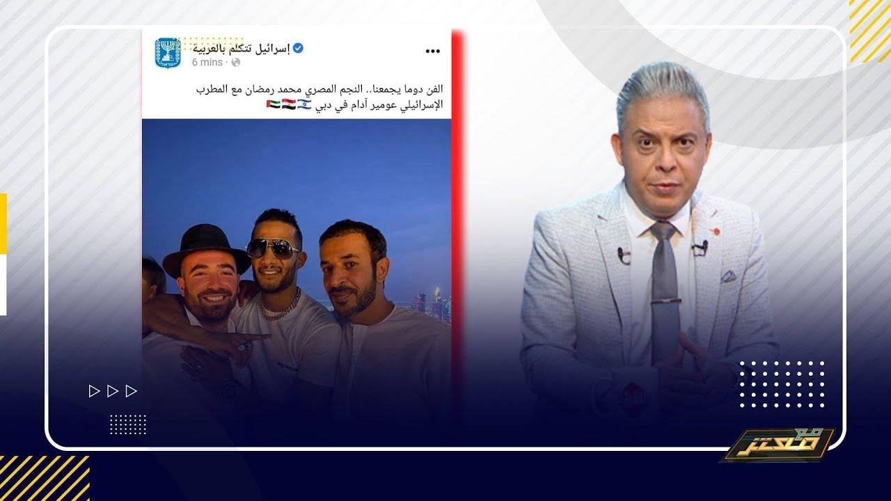الامارات تحتفل بصورة محمد رمضان مع ظابط أسرائيلي في دبي .. و معتز مطر يرد !!