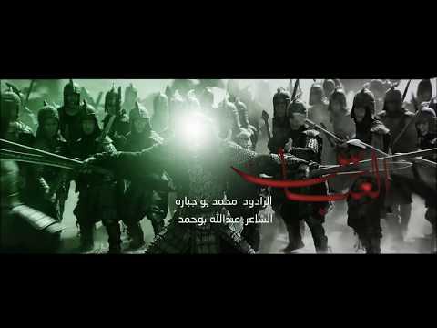 محمد بوجبارة - العباس - جديد محرم ١٤٣٩ - اصدار جرح الفراق
